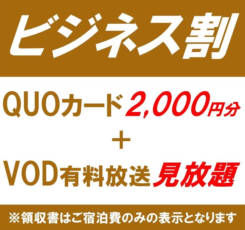 Quoカード1000円+VOD