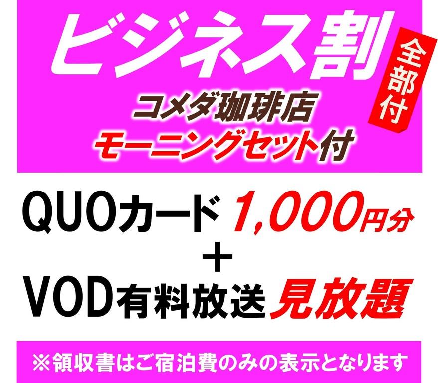 Quoカード1000円+VOD+朝食