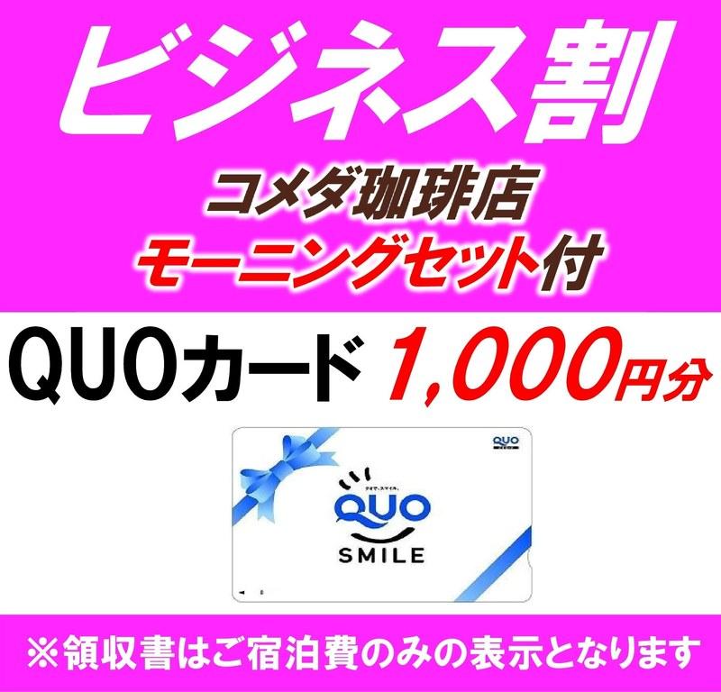 Quoカード1000円+朝食