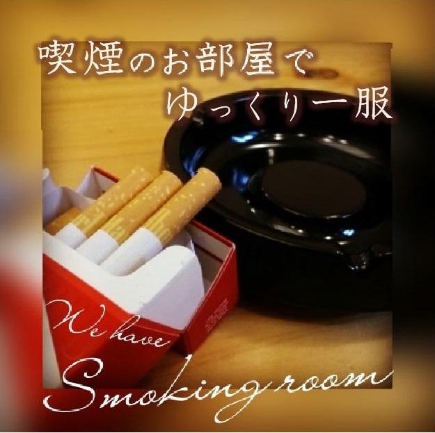 喫煙ルームプラン