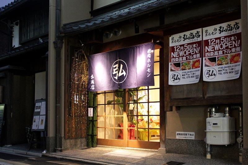 焼肉 弘商店四条高倉外観