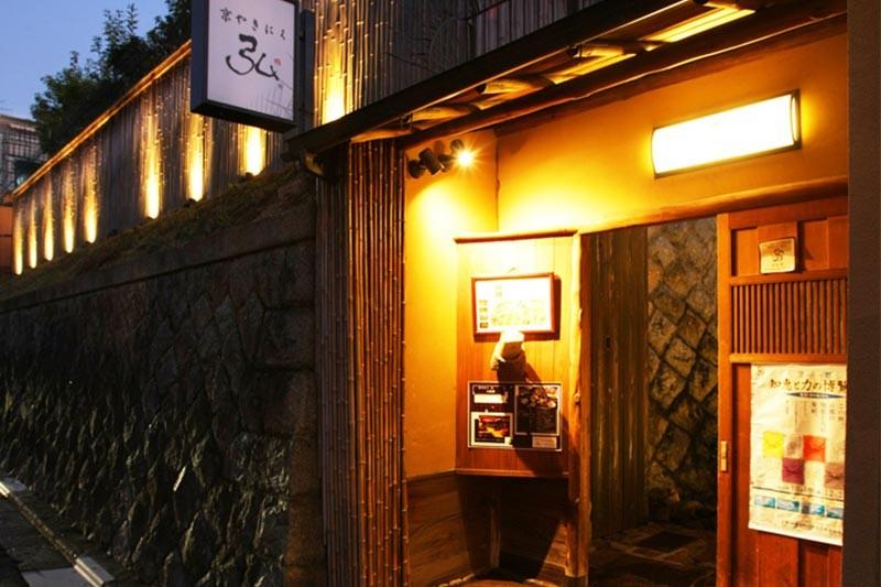京やきにく弘 八坂邸外観