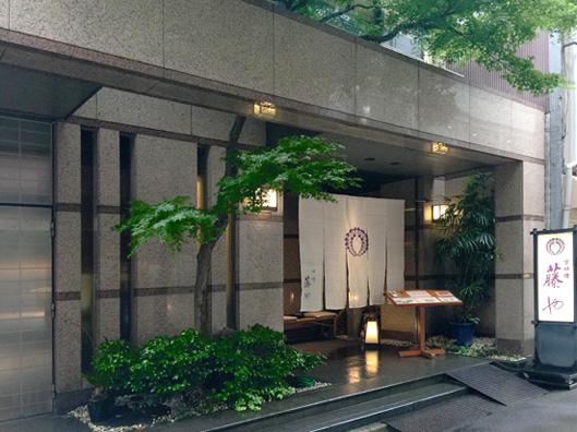 京料理藤や外観