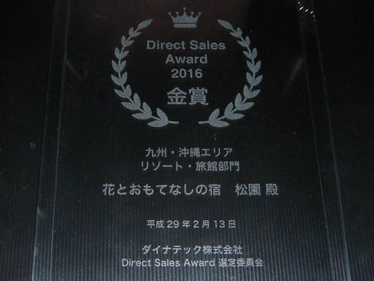 Direct Sales Award 2016 金賞受賞