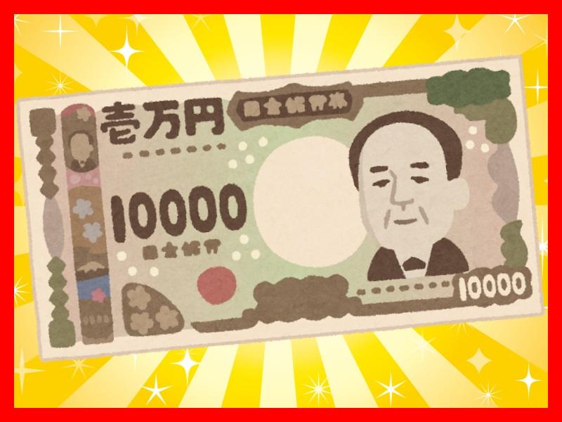 今だけです!!10000円ジャストプラン