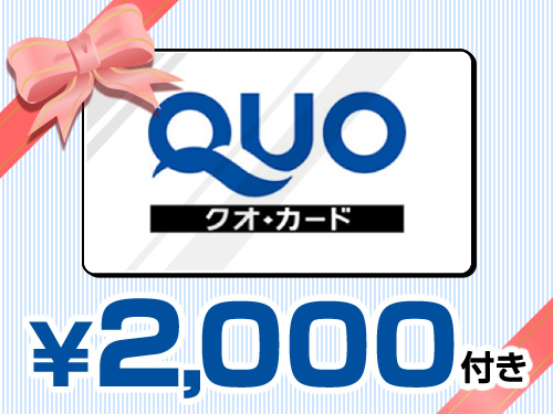 Quoカード2000円付き!