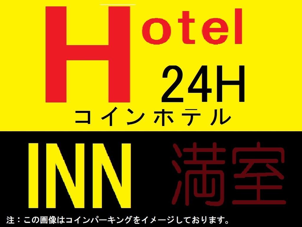 コインホテル