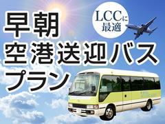 LCC早朝出発便プラン