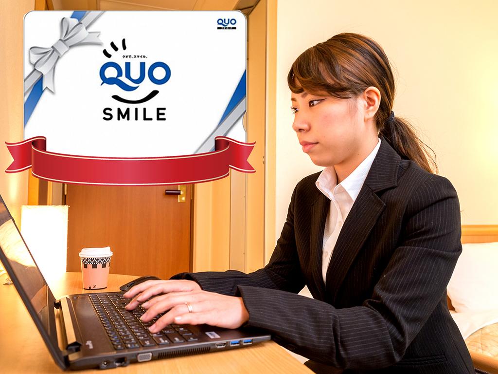 ★領収書一括表記★ コンビニやガソリンスタンドでも使える、便利な<QUOカード1,000円分付♪>