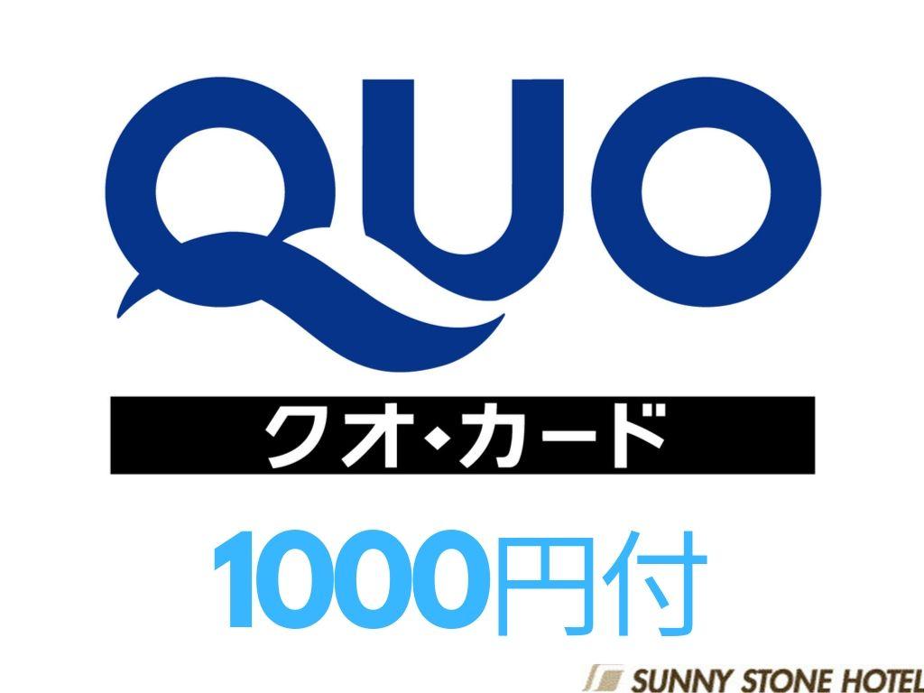 クオカード1000円付プラン