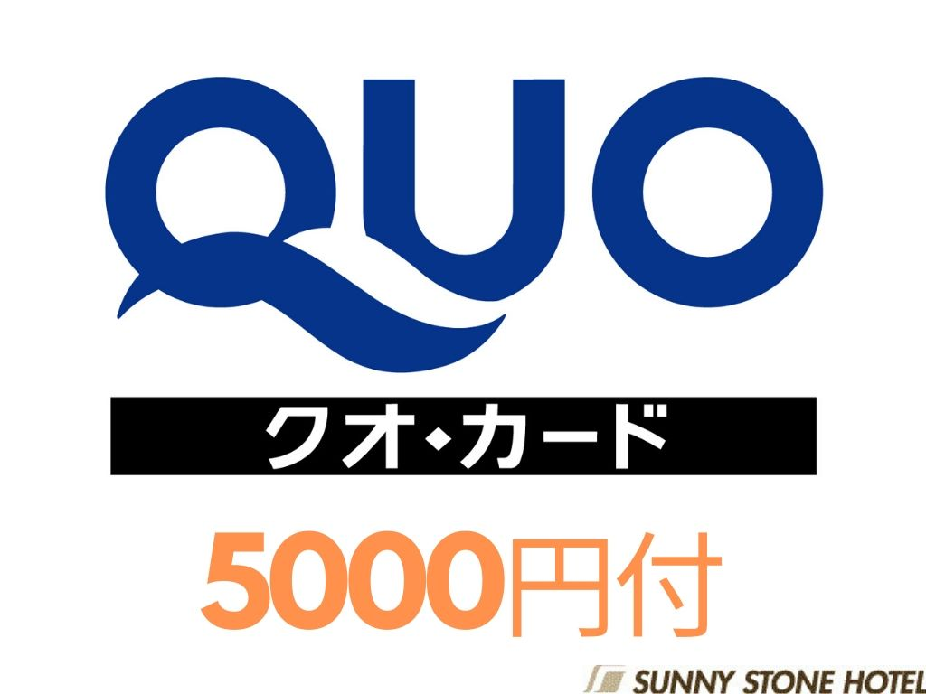 クオカード5000円付プラン
