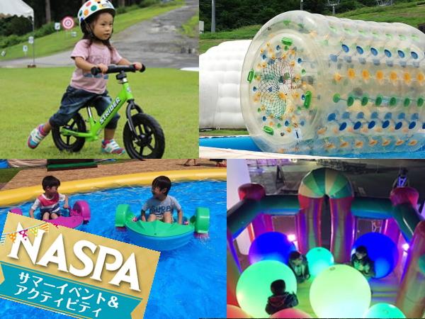 楽しさいっぱい♪NASPAサマーパークで、思いっきり遊ぼう!!
