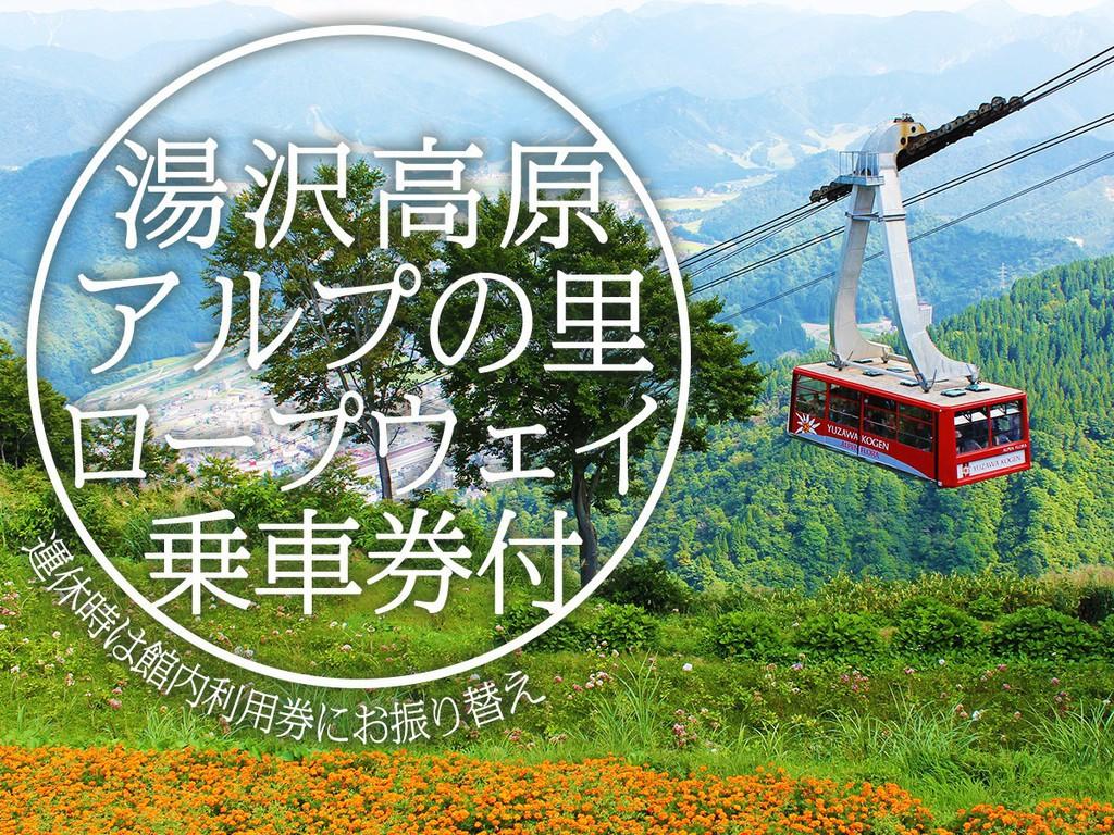 湯沢高原アルプの里チケット付プラン(春)