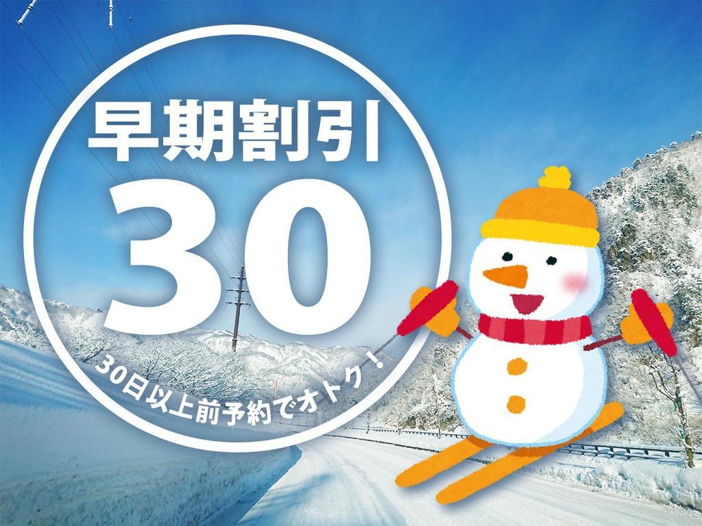 30日前迄の予約でお得にスキー・スノボを満喫しよう!