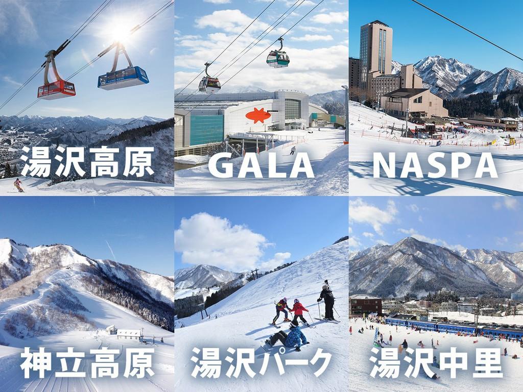 【選べる6つのスキー場】湯沢町のスキー場