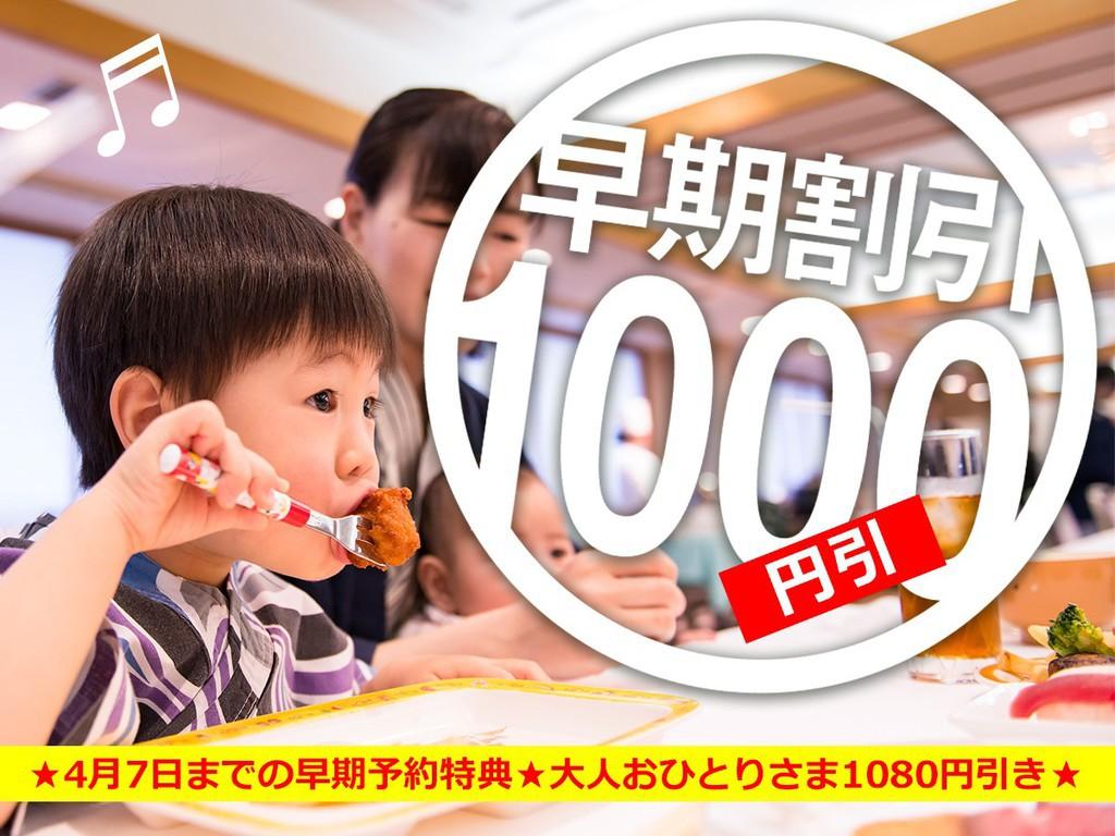 早期予約で1000円引き!