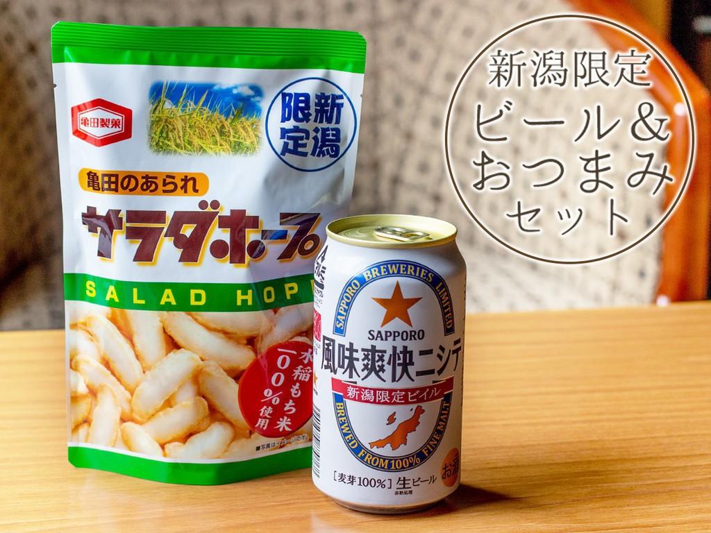 新潟限定ビール&おつまみ♪