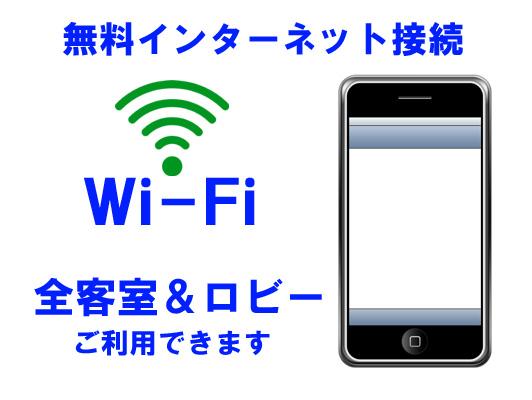 wi-fi 館内利用できます