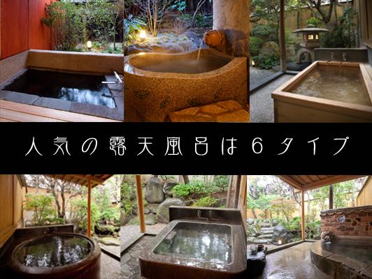 山茶亭の客室付お風呂は6タイプ