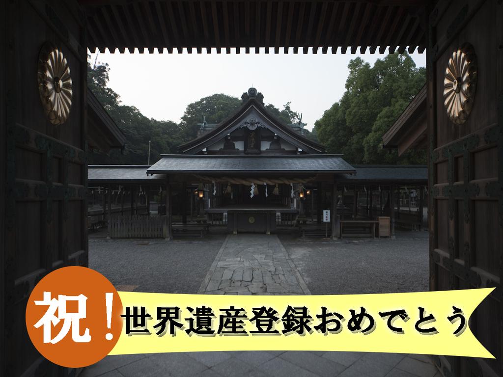 【ありがとうプラン】宗像・沖ノ島世界遺産登録記念!