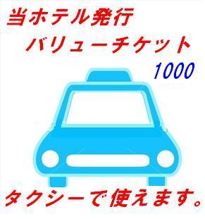 当館指定のタクシー会社さんでご利用頂けます