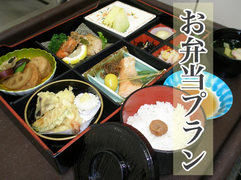 お弁当プラン(画像は一例です)