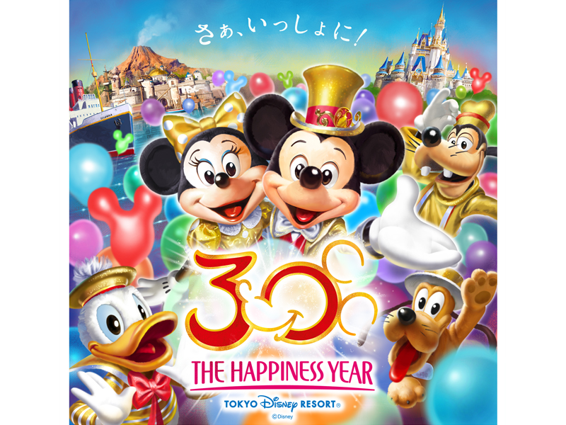 東京ディズニーリゾート30周年 ...