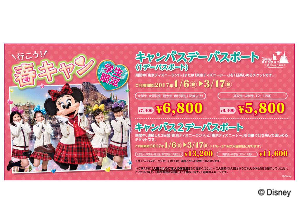 東京ディズニーリゾート(R)「春のキャンパスデーパスポート」(1/6〜3/17)(C)Disney