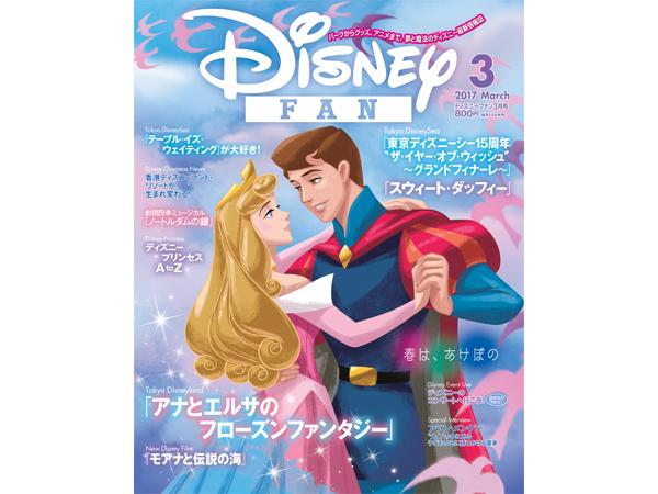 月刊「ディズニーファン」3月号(写真はイメージで最新号と異なる場合もございます)
