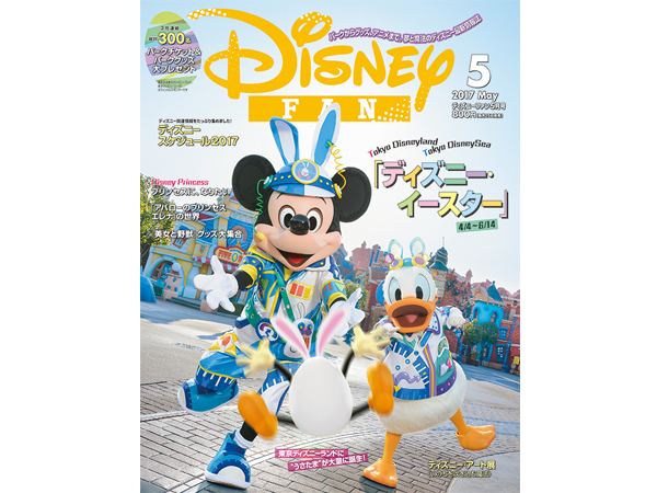 月刊「ディズニーファン」5月号(写真はイメージで最新号と異なる場合もございます)