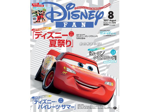 月刊「ディズニーファン」8月号(写真はイメージで最新号と異なる場合もございます)