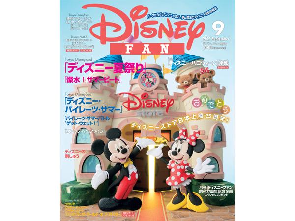 月刊「ディズニーファン」9月号(写真はイメージで最新号と異なる場合もございます)