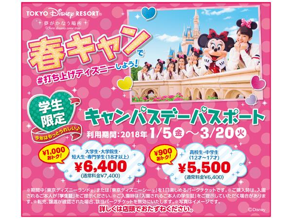 東京ディズニーリゾート(R)「キャンパスデーパスポート(1/5〜3/20)」(C)Disney