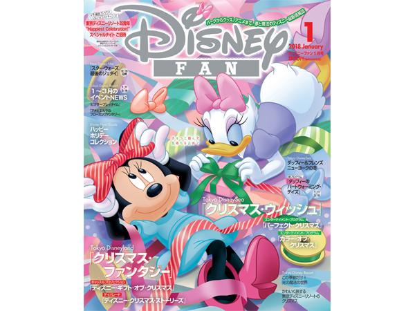 月刊「ディズニーファン」1月号(写真はイメージで最新号と異なる場合もございます)