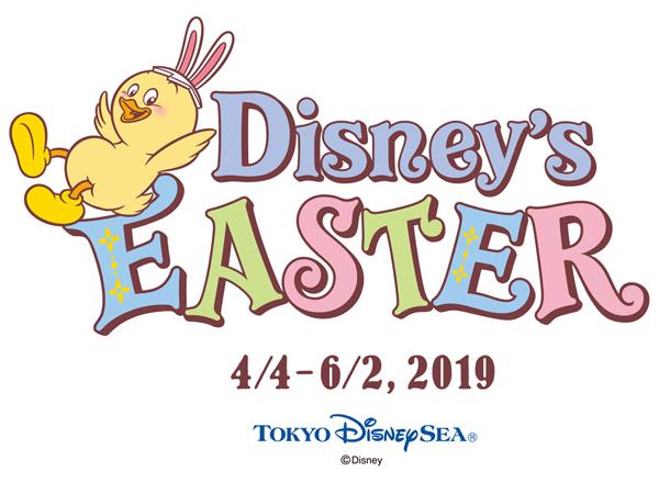 東京ディズニーシー(R)スペシャルイベント「ディズニー・イースター」2019年4月4日(木)〜6月2日(日)