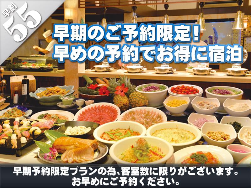 【早割55】選べる夕食+朝食付き