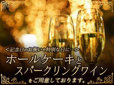 ★湯布院『受け月』のホールケーキ&スパークリングワイン付き