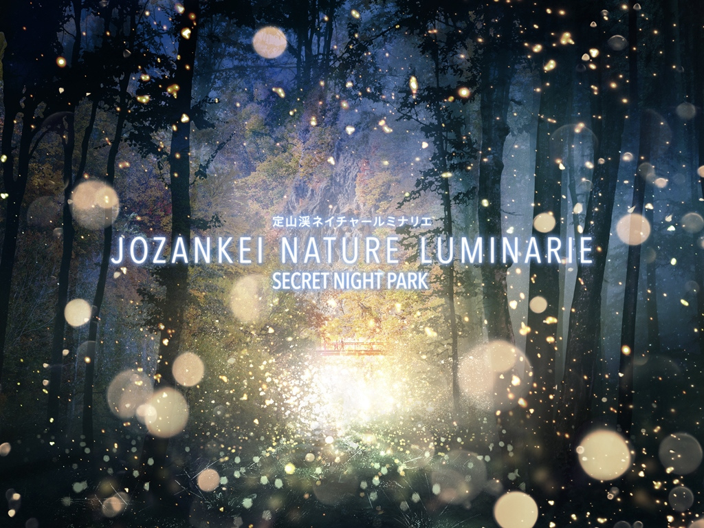 7/10〜10/20は「ネイチャールミナリエ」開催。今年は定山渓温泉ご宿泊者様限定でご入場いただけます。