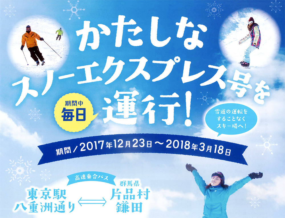 東京駅からスキー場までらくらく
