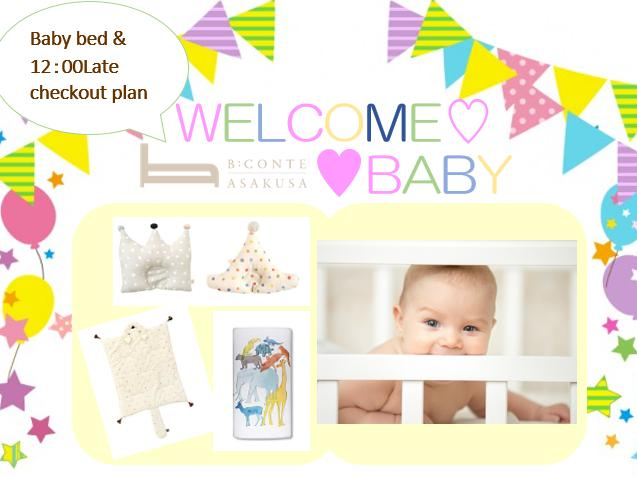 Welcome★Baby