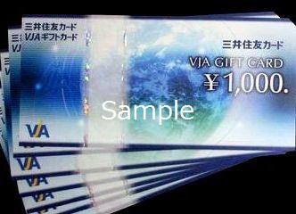 商品券かQUOカードをお選びいただけます