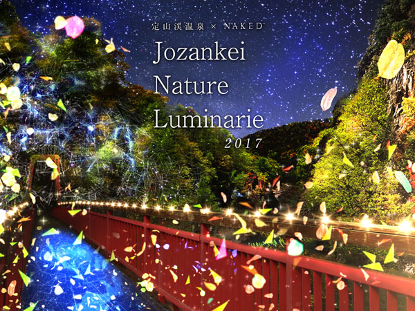 ◆Jozankei Nature Luminarie by NEKED◆灯りと遊ぶ遊歩道〜