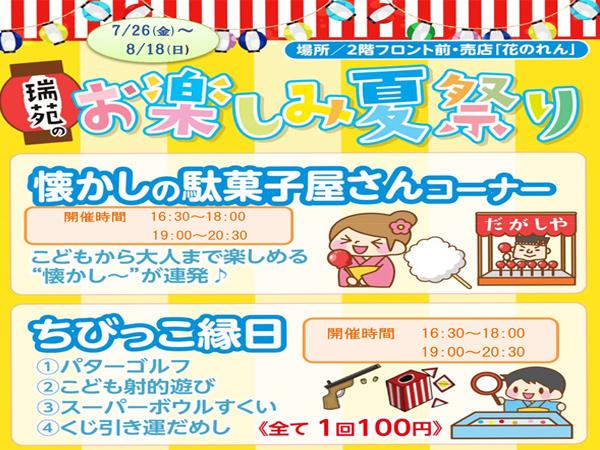 7/22(土)〜8/20(日) ちびっこ縁日開催!【2階売店 16:00〜20:30】