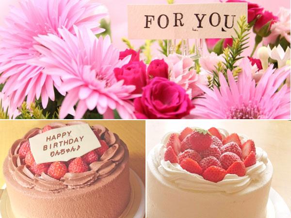 大切な方へ・・・花束orケーキでお祝しましょ♪