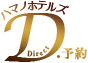 ハマノホテルズダイレクト予約