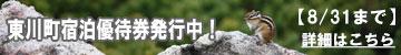東川町宿泊優待券発行中!