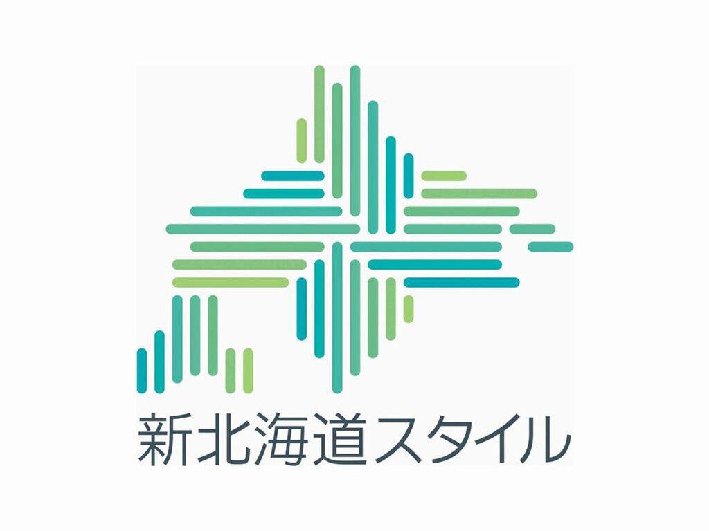 道民の皆様が心を一つに。新たなステージの北海道を目指します!