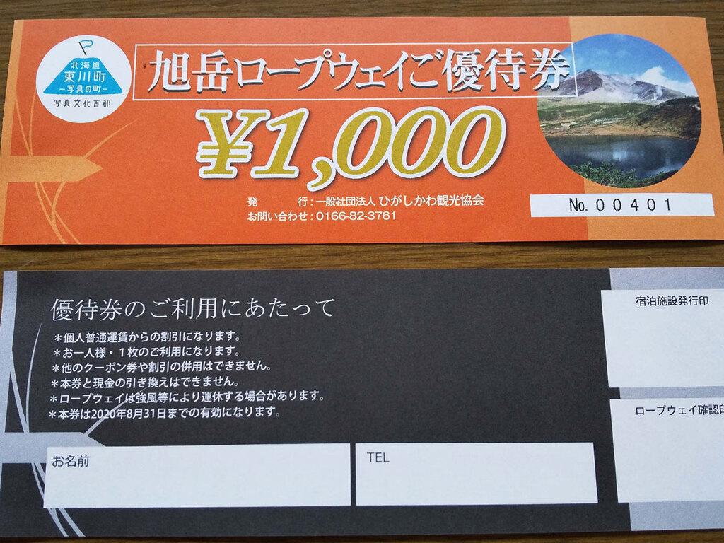 旭岳ロープウェイ割引券プレゼント!!
