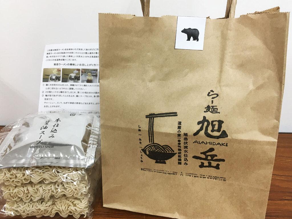 旭岳製麺×ディアバレー&ベアモンテのオリジナル商品『らー麺 旭岳』