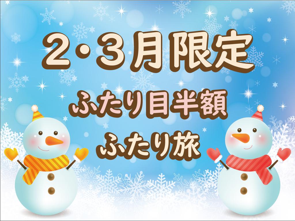 お得に冬たび☆